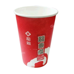 Advertising Paper Cup (9oz)